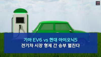 {htmlspecialchars([카드뉴스]기아 'EV6' vs 현대 '아이오닉5' 전기차 진검승부)}