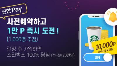 신한금융 통합결제 '신한Pay 계좌결제' 20일 출시