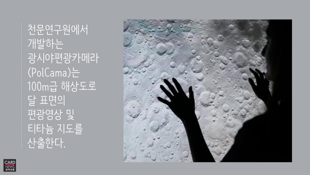 [카드뉴스]우주강국으로 가는 문 열린다