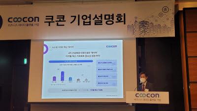 금융 API 기업 '쿠콘' 코스닥 수요예측 돌입...핀테크 IPO 신호탄