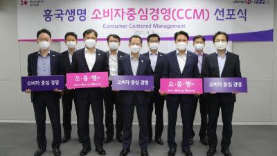 흥국생명, '소비자중심경영(CCM) 선포식' 개최