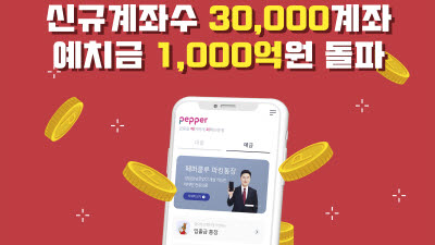 페퍼저축銀, 신규 예·적금 두 달 만에 3만좌 개설