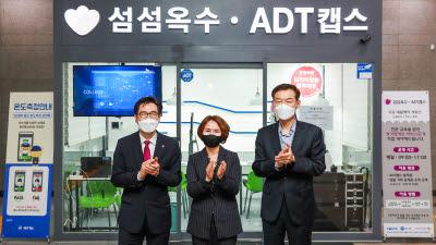 ADT캡스, 청각장애인 네일케어 매장 용산역점 개소