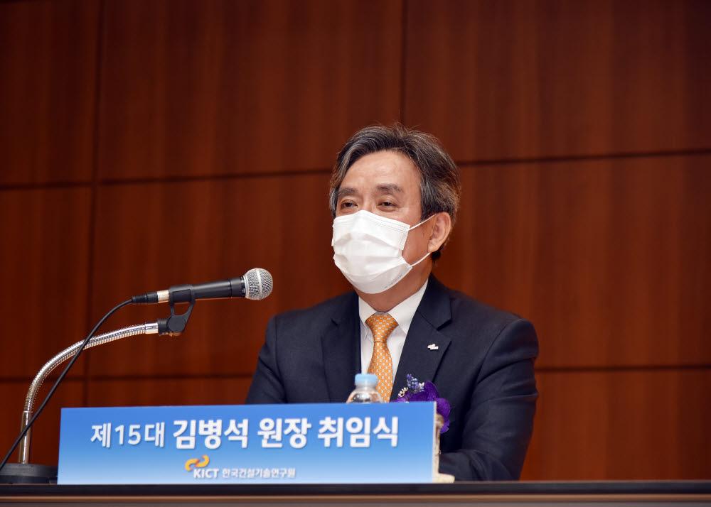 김병석 제15대 건설연 원장