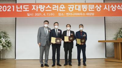 서울대 공대, SK 장동현 대표 등 자랑스러운 공대 동문 4인 선정