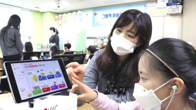 LG유플러스, 용산구 아이 교육·돌봄 사업 시작