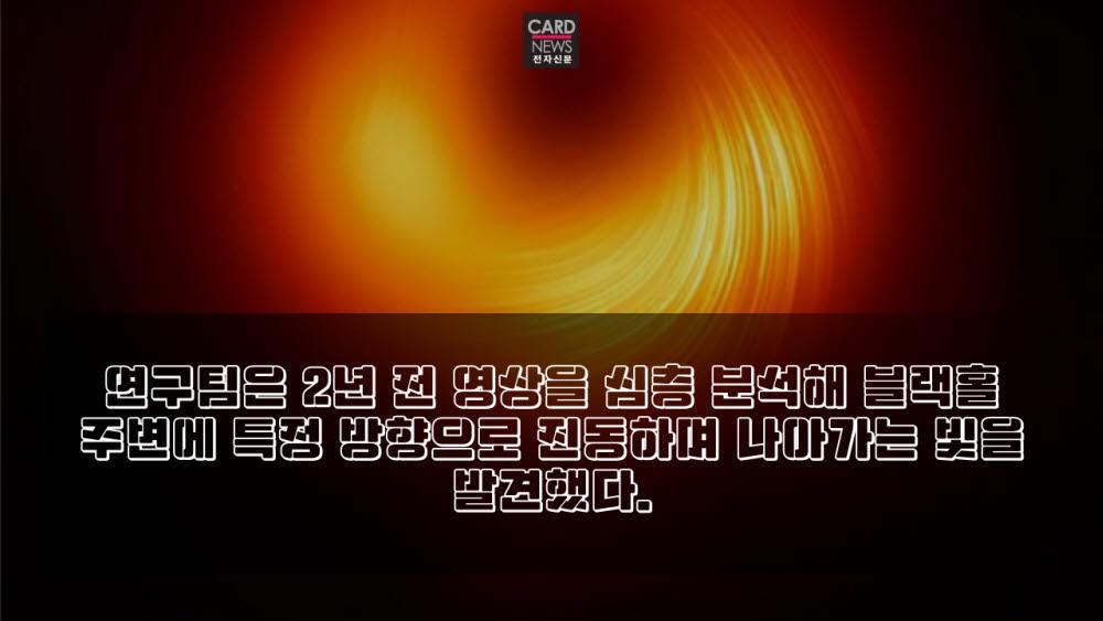 [카드뉴스]블랙홀, 비밀의 문 열린다