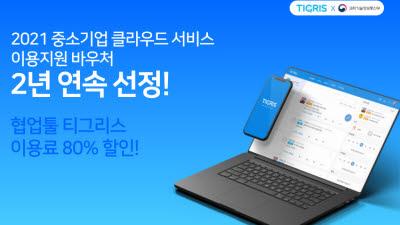 타이거컴퍼니, 과기부 '클라우드 서비스 바우처' 공급 기업 선정