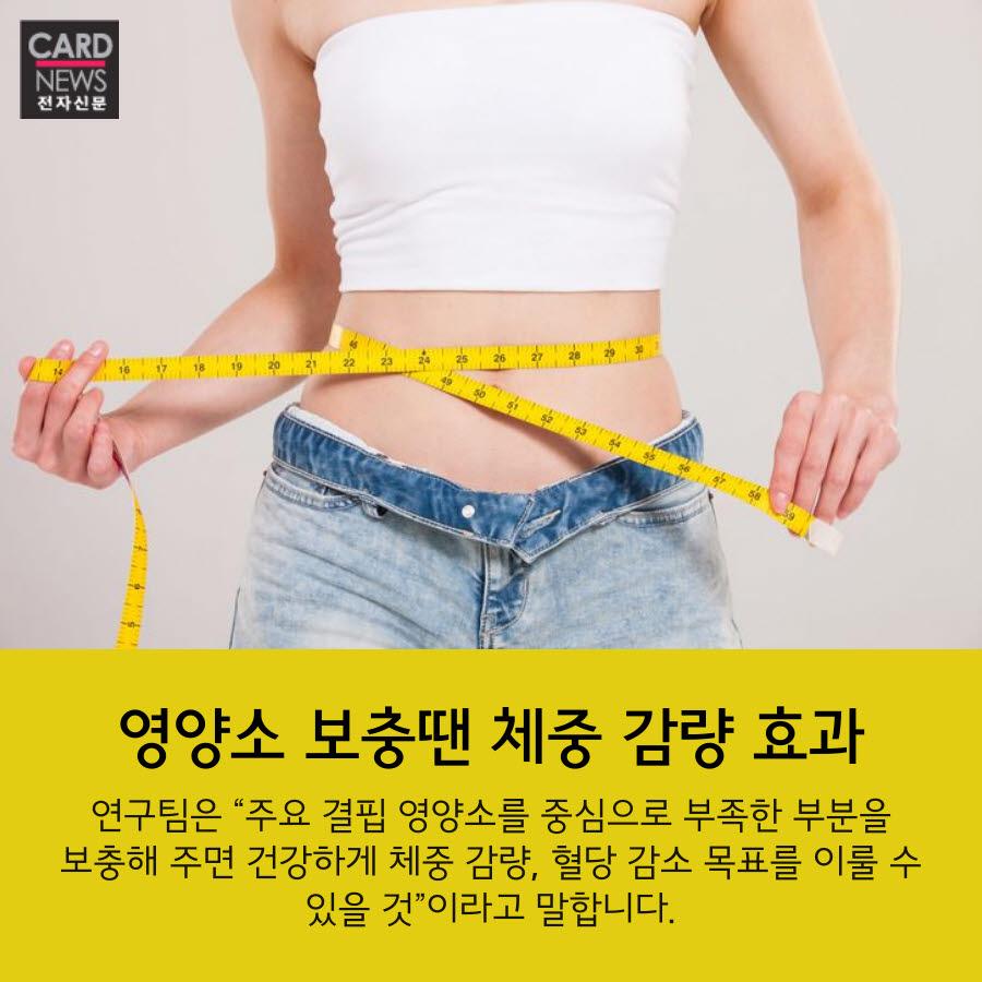 [카드뉴스]비만 환자가 영양소 결핍?