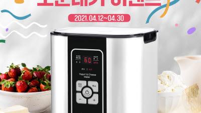 엔유씨전자, 신제품 스마트요거트 메이커 출시 '소문내기 이벤트' 개최