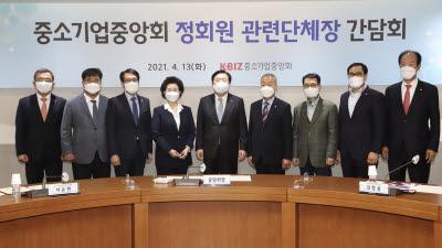 중소기업중앙회, 정회원 관련단체 간담회 개최
