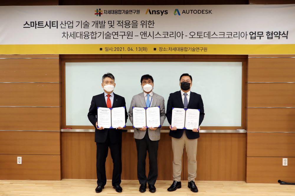 왼쪽부터 김동현 오토데스크코리아 지사장, 주영창 융기원 원장, 문석환 앤시스코리아 지사장.
