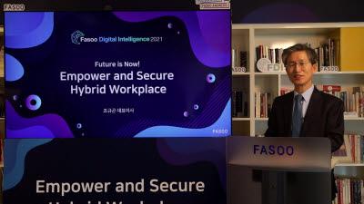 파수, 'FDI 2021' 14일 개최…원격근무 보안 해결책 등 공유