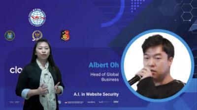 클라우드브릭, 印尼 보안 행사에서 클라우드 웹보안 기술 발표