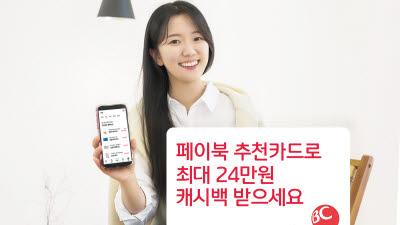 """비씨카드 """"페이북 '추천카드'로 최대 24만원 캐시백 제공"""""""