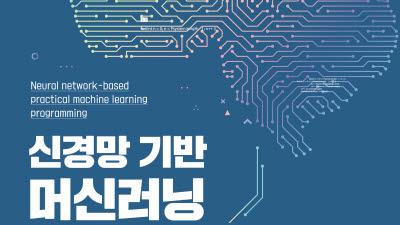 GIST, '신경망 기반 머신러닝 실전 프로그래밍' 출간