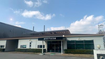 한국공기안전원, 광주시교육청 환경분야 공유단체 지정