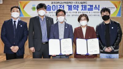광주대-나일랜드, '꾸지뽕 열매 발효식초' 제조방법 기술이전 계약 체결