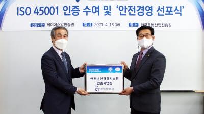 한국로봇산업진흥원, 국제표준 안전보건경영시스템 인증 획득