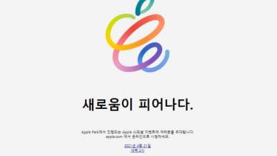 애플, 21일 '스페셜 이벤트'... 신형 아이패드 프로 선보인다