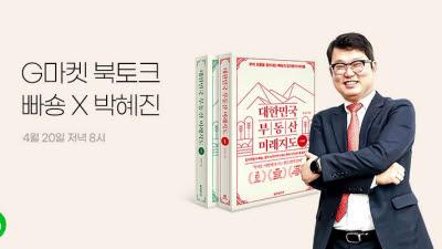 G마켓, 부동산전문가 빠숑과 '북토크' 방송
