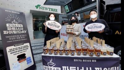 롯데홈쇼핑, 코로나19 극복 응원 파트너사에 '커피트럭' 제공
