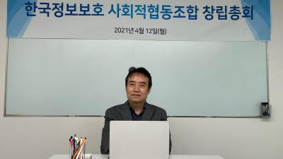 한국정보보호사회적협동조합 공식출범, 초대 이사장에 강대영 전 정통부 실장