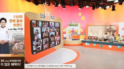 SK스토아, '요즘 뭐 먹지' 1주년 특집 방송 진행