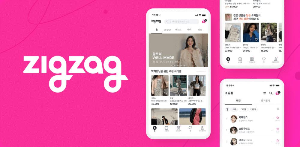 """지그재그, 카카오 품으로…""""공격적으로 신사업 전개"""""""