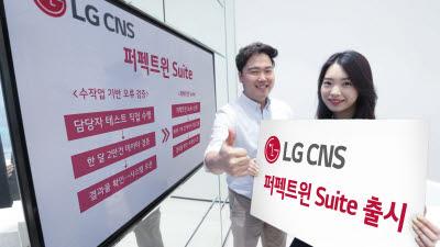 LG CNS, IT시스템 오류 차단하는 '퍼펙트윈 스위트' 출시