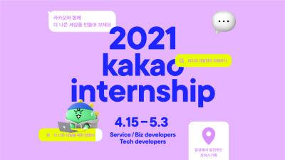 카카오, 2021 채용연계형 인턴십 모집 시작