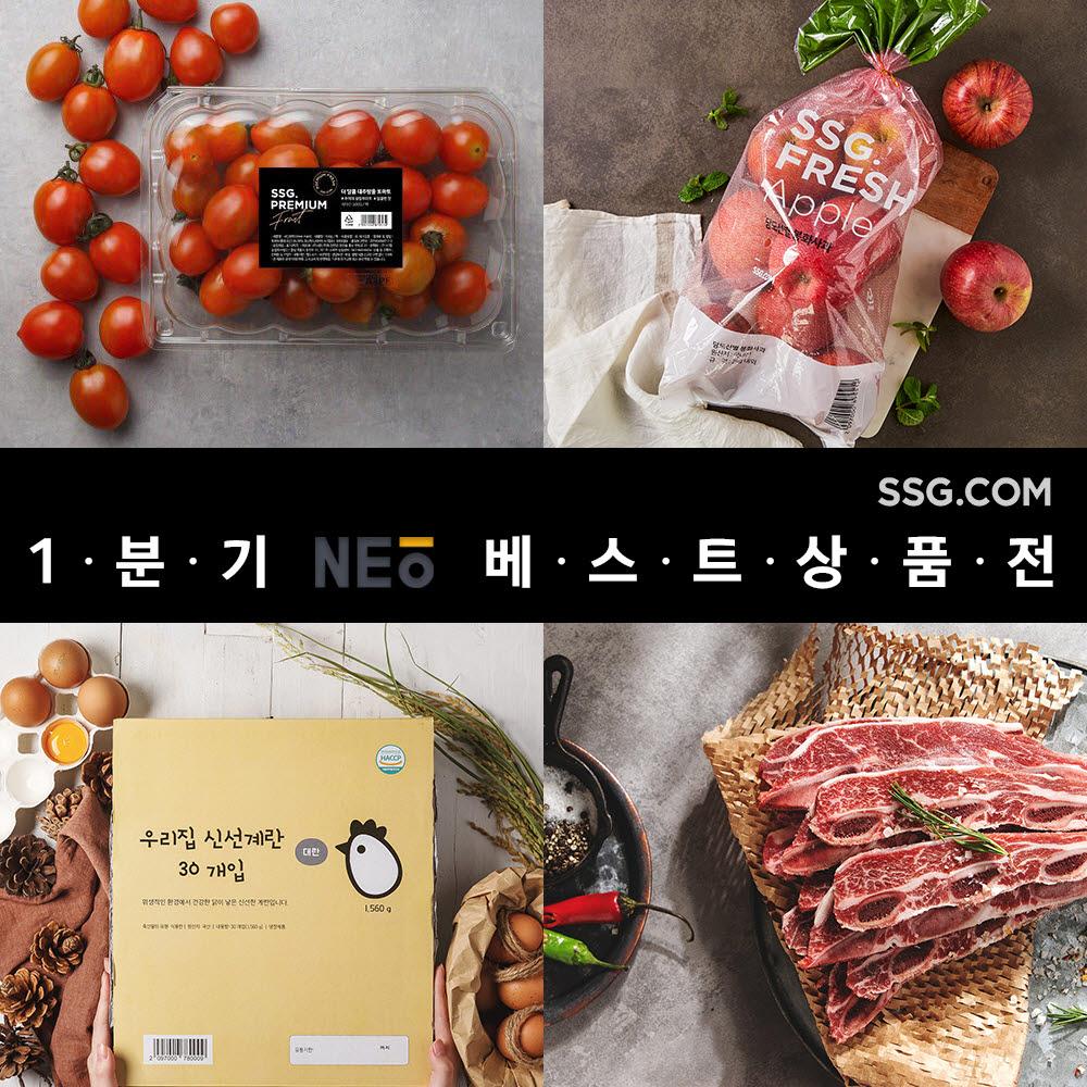 SSG닷컴 1분기 NEO 베스트 상품전