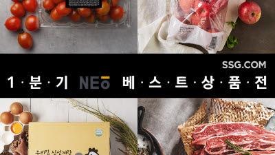 랜더스데이 열기 잇는다…SSG닷컴, 인기상품 최대 반값