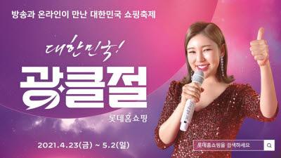 롯데홈쇼핑, 초대형 쇼핑행사 '광클절' 모델로 '송가인' 발탁