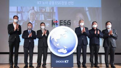 KT, 노사공동 ESG 경영 선언