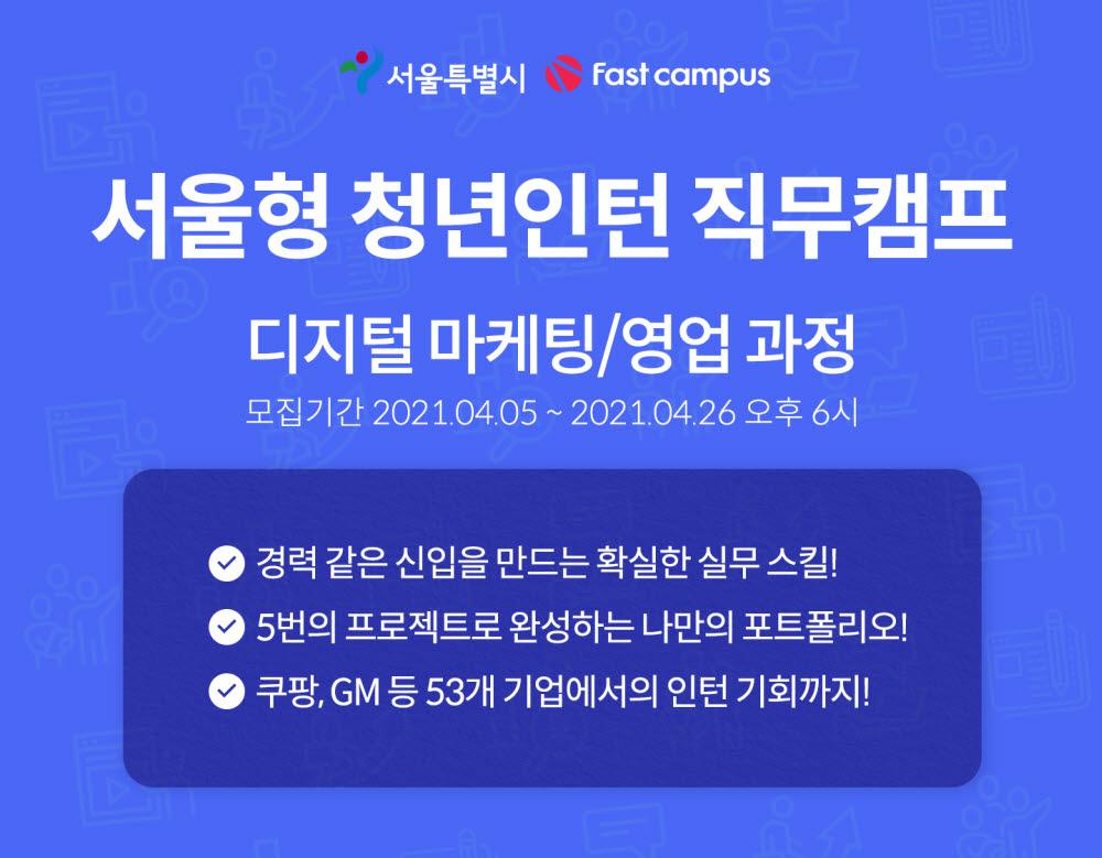 패스트캠퍼스가 서울형 청년인턴 직무캠프 직무교육 훈련기관으로 선정됐다