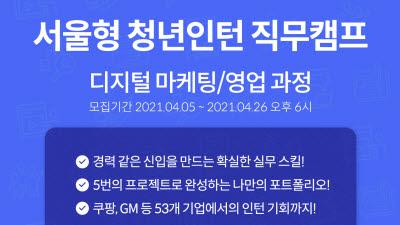 패스트캠퍼스, '서울형 청년인턴 직무캠프' 직무교육 훈련기관 선정