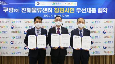 쿠팡, 창원서 3200명 신규채용...5만개 신규 일자리 창출 시동