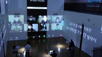 에너지공단, SNS 대학생 기자단 선발...온라인 에너지절약 홍보 앞장