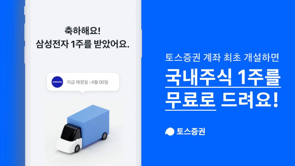 토스증권, MTS 출시 한달만에 100만 계좌 돌파