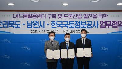 전북도·남원시·한국국토정보공사, 전북 드론산업 육성 업무협약