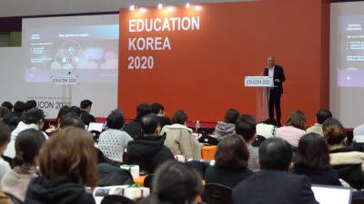 에듀콘 조직위, 제 4회 국제 교육 콘퍼런스, 5월 17·18일 코엑스에서 개최