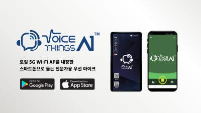 AI 음성공유 기술 전문기업 '루이테크놀로지', '2021 월드IT쇼' 참가