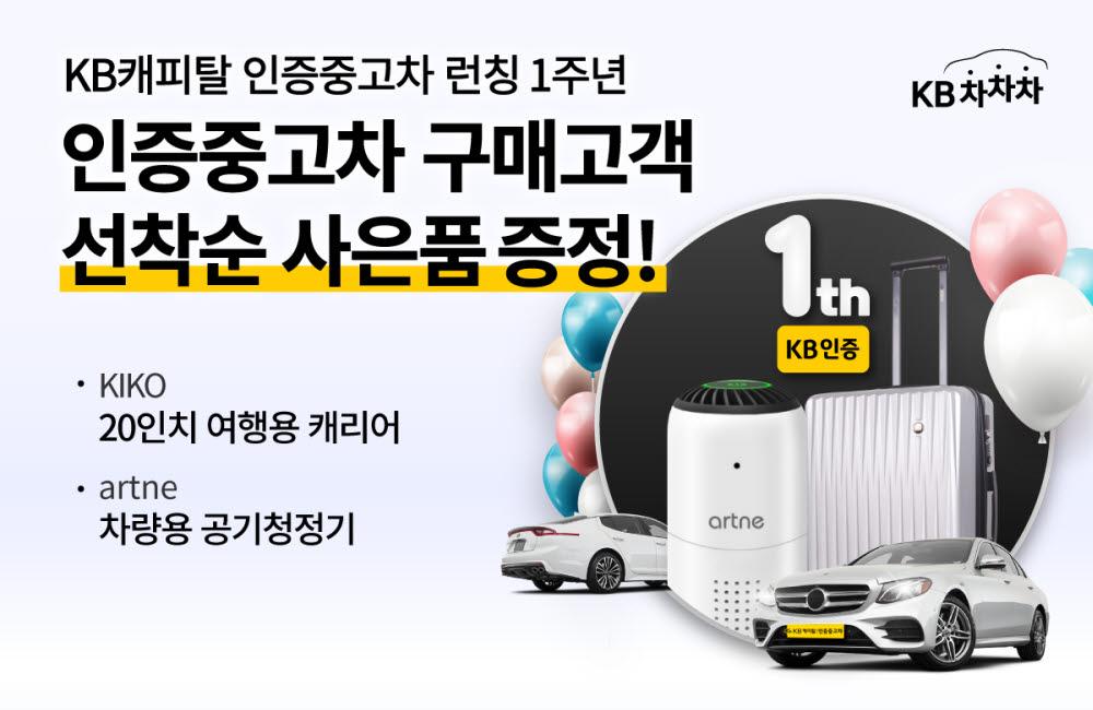 KB캐피탈, 'KB캐피탈 인증중고차' 1주년 이벤트 진행