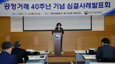 {htmlspecialchars(공정위, 10년간 심결사례중 ICT 관련 사건 조명...'퀄컴 1조 과징금' 우수 선정)}