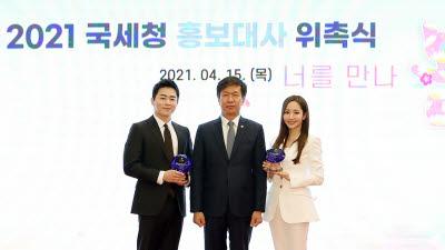 {htmlspecialchars(국세청 홍보대사에 모범납세자 배우 조정석·박민영 위촉)}