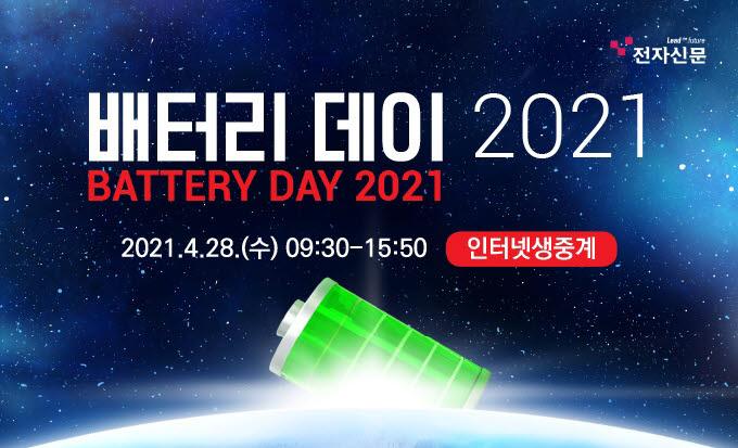 [미리보는 배터리 데이 2021] <1>K-배터리 기술열전 28일 개막