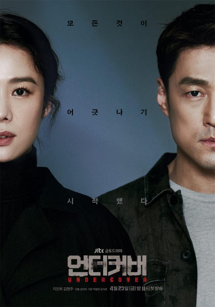 티빙, 드라마 '언더커버' OTT 독점 공개