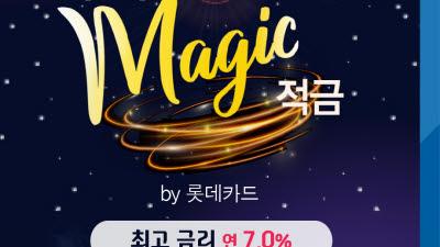 {htmlspecialchars(우리은행, 롯데카드 제휴 최고 연 7.0% 적금 사전예약)}