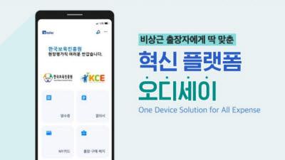 비즈플레이, 한국보육진흥원에 비상근 평가인력 출장비 정산 업무 플랫폼 구축